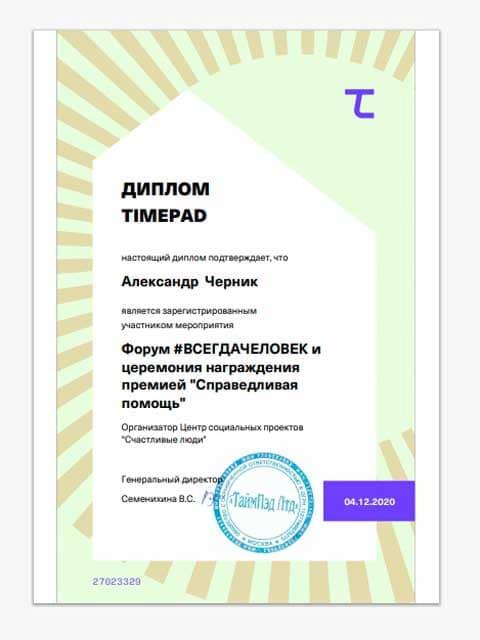 diplom-csp-schastlivye-lyudi