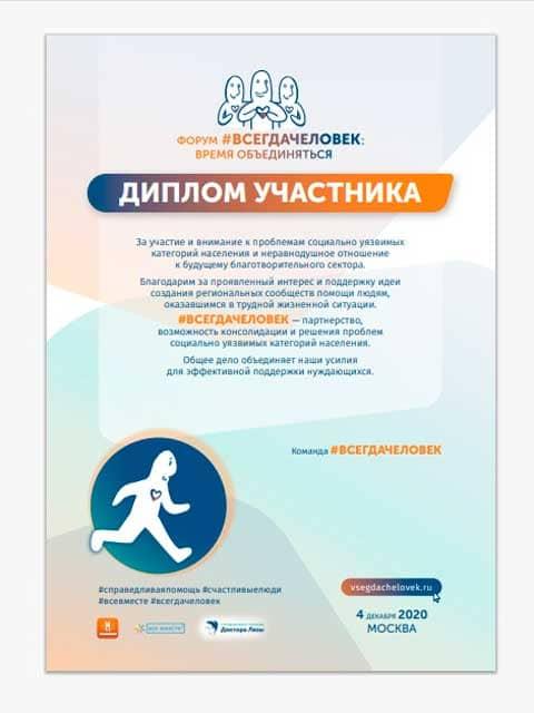 diplom-uchastnika-foruma-vsegdachelovek