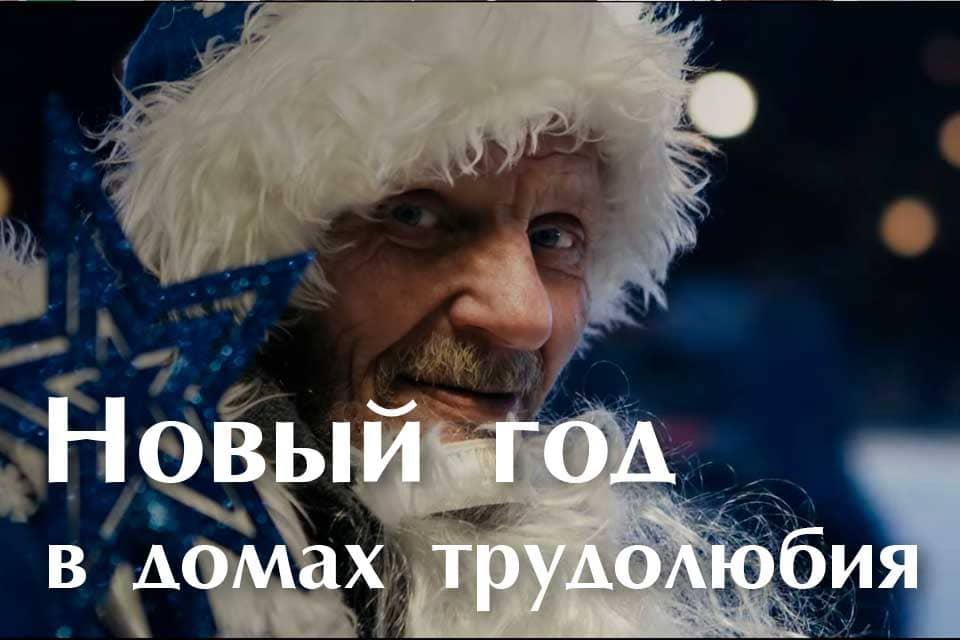 lyubimye-prazdniki-novyy-god-i-rozhdestvo