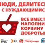 korzina-dobroty-pomoshch-priyutam-doma-trudolyubiya-ot-pyatyorochki