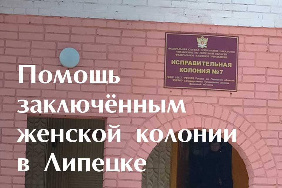 poseshchenie-zhenskoy-ispravitelnoy-kolonii-7