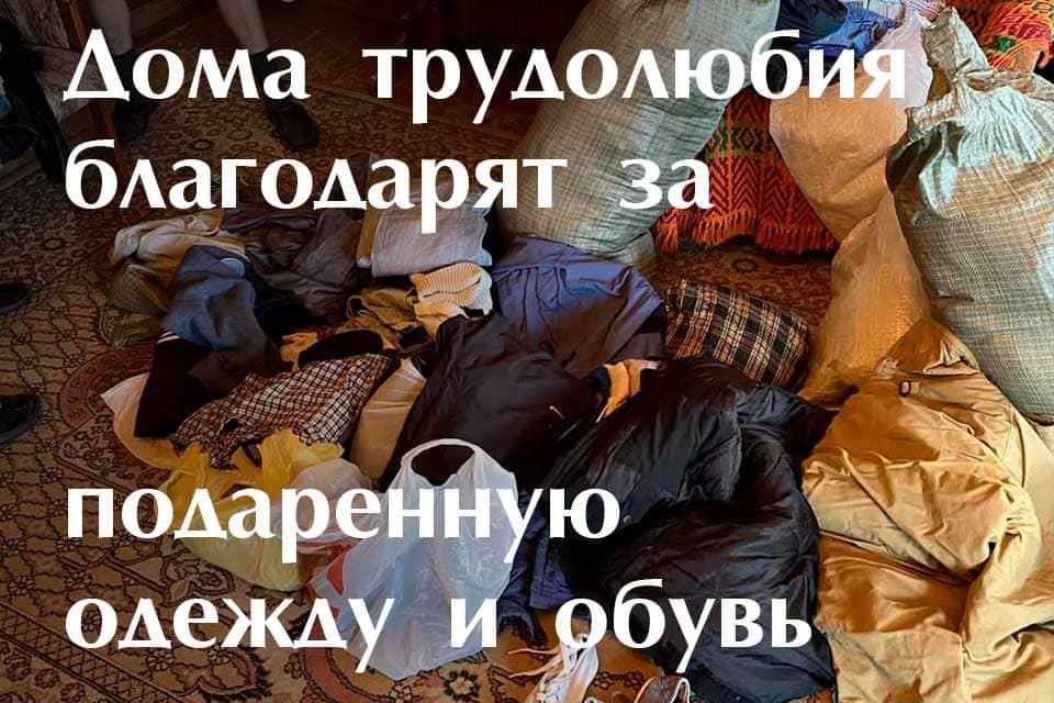 priyuty-doma-trudolyubiya-blagodaryat-za-pomoshch-odezhdoy-veshchami-i-belyom