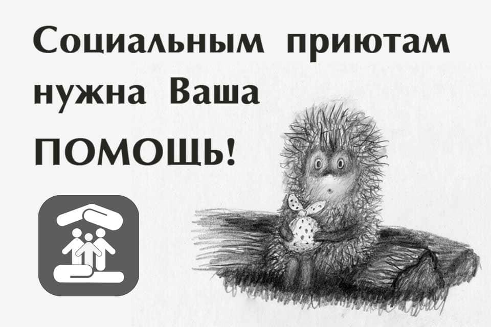 socialnym-priyutam-nuzhna-vasha-pomoshch