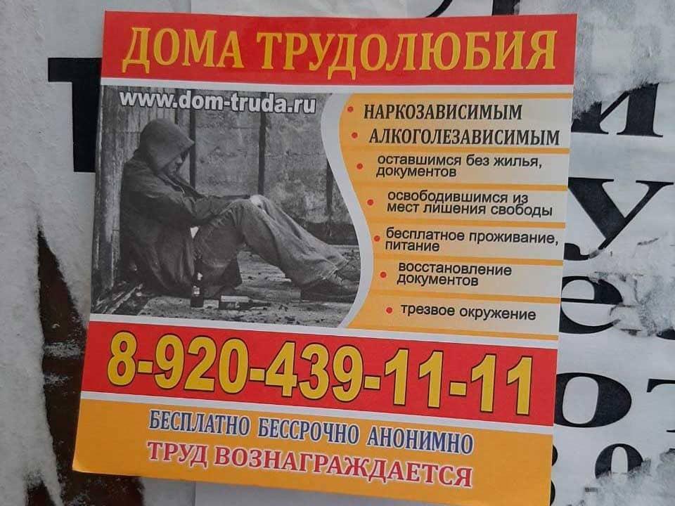 stiker-centra-resocializacii-dlya-osvobodivshihsya