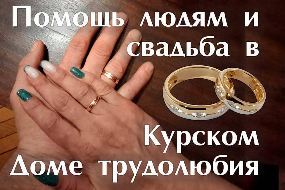 pomoshch-lyudyam-i-novaya-semya-v-kurskom-dome-trudolyubiya