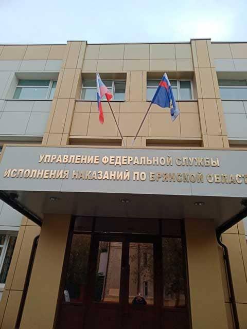 ufsin-po-bryanskoy-oblasti