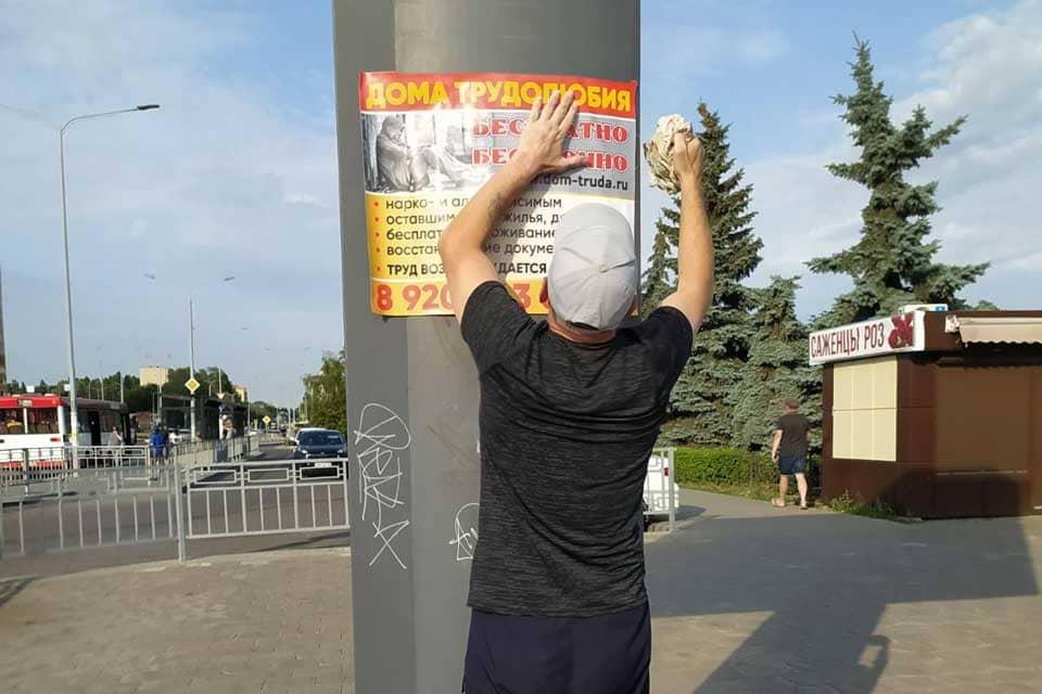 Расклейка объявлений о помощи бездомным в Липецке